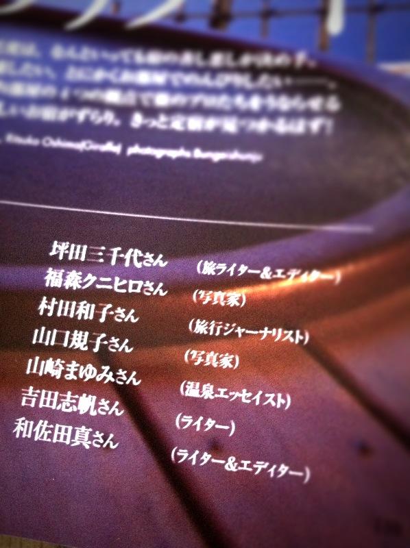 扉ページ写真.JPG